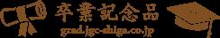 卒業記念品専門 Grad.jgc-shiga.co.jp