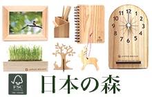 日本の森シリーズとは…